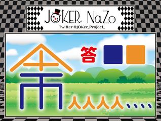JOKER NaZo No.116 解説