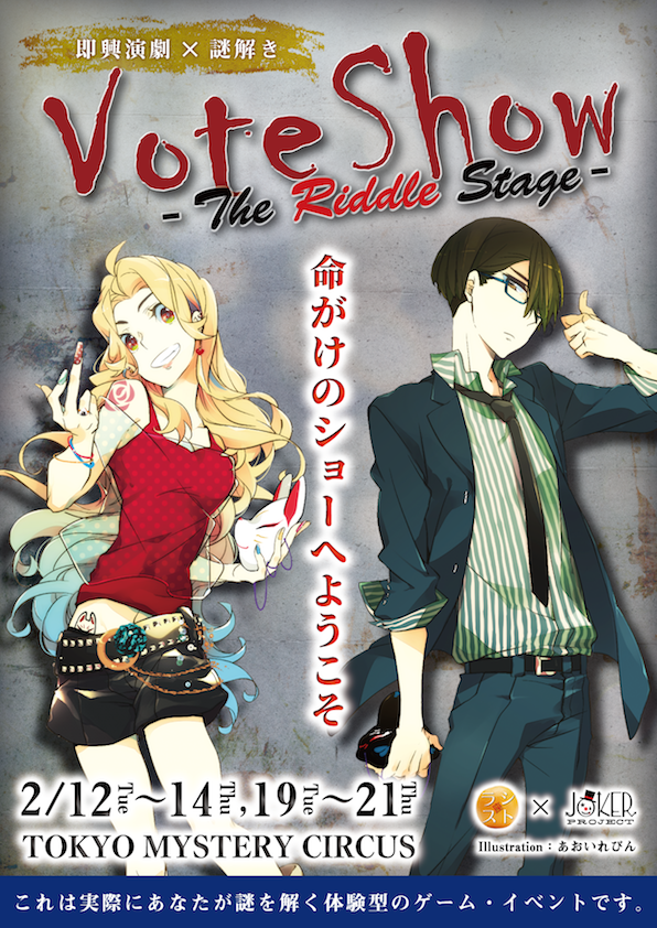 VoteShoe -The RIddle Stage-