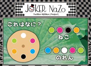 JOKER NaZo No.108 解説