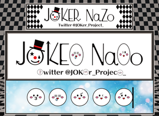 JOKER NaZo No.106 解説