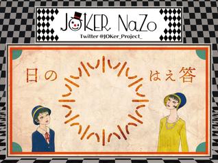 JOKER NaZo No.109 解説