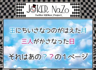 JOKER NaZo No.102 解説
