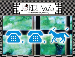 JOKER NaZo No.118 解説