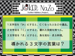 JOKER NaZo No.7 解説&???