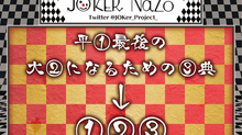 JOKER NaZo No.148 解説