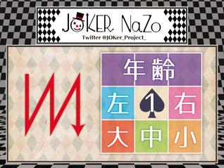 JOKER NaZo No.110 解説