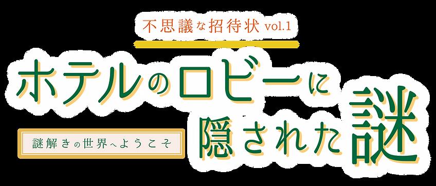 ホテル謎ツイッターサムネ_アートボード 1 のコピー.png