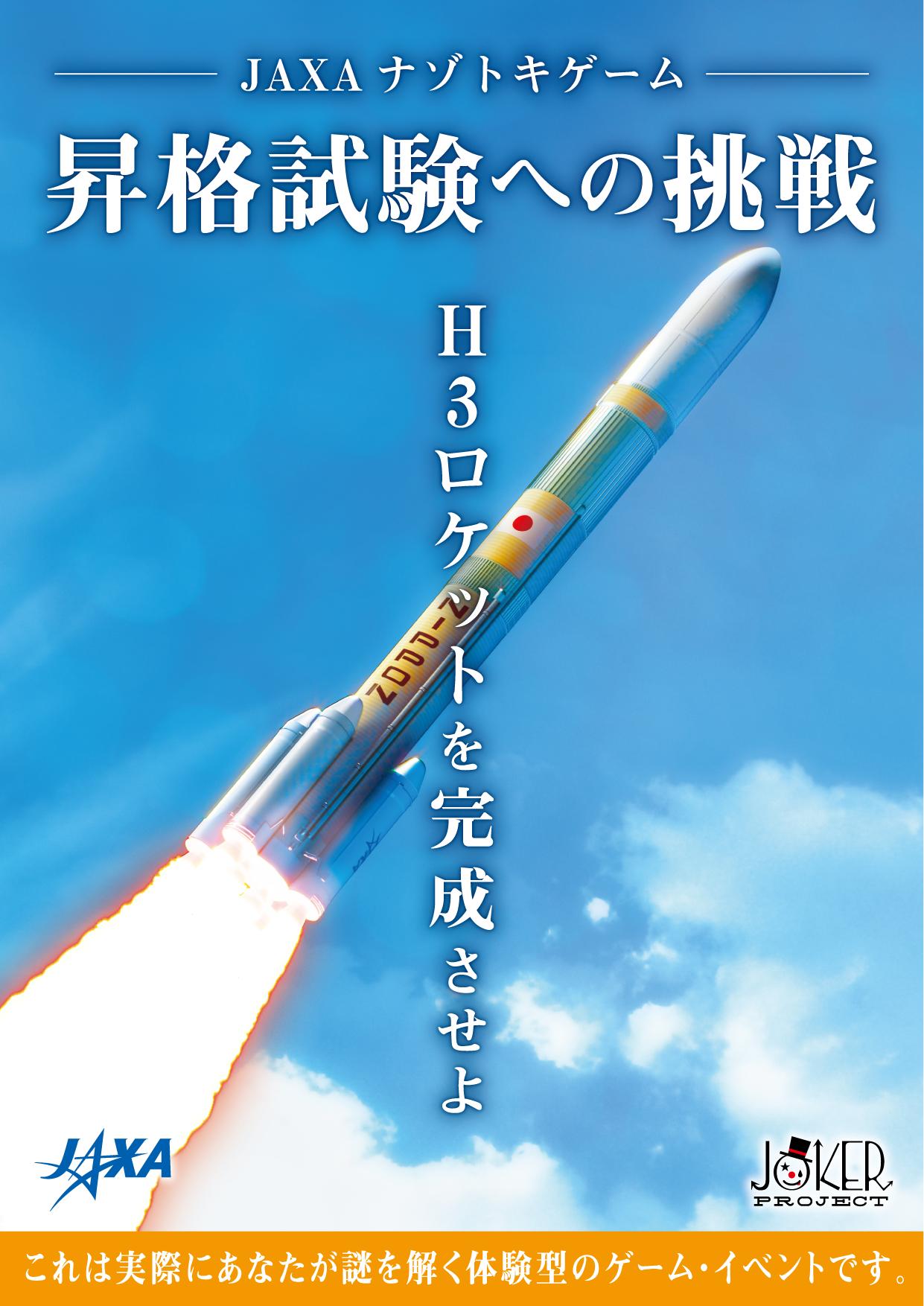 【周遊】昇格試験への挑戦