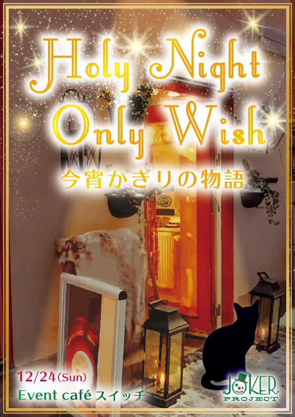 【公演】Holy NIght Only Wish