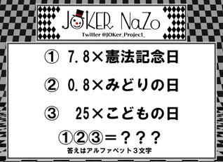 JOKER NaZo No.8 解説