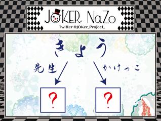 JOKER NaZo No.141 解説