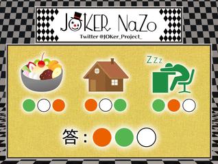 JOKER NaZo No.142 解説