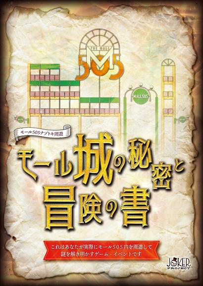 モール周遊WEB画像-04.png