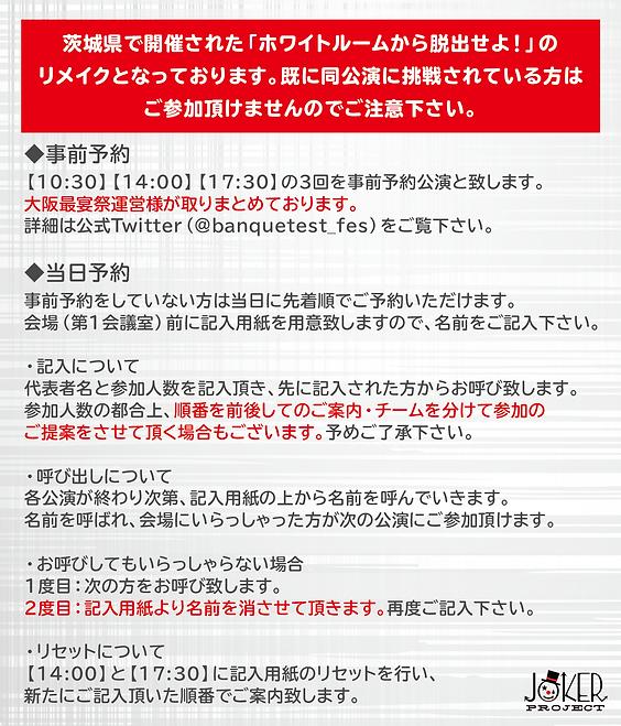 【大阪最宴祭】ホワイトルーム注意事項-02.png