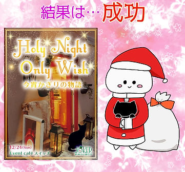 Holy Night Only Wish成功