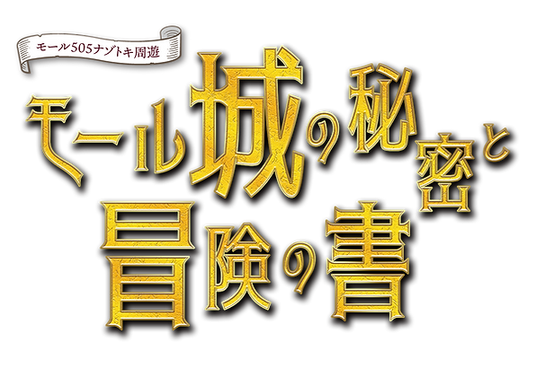 150ppiモール周遊WEB画像-02.png