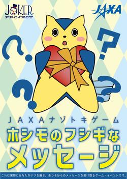 【周遊】ホシモのフシギなメッセージ