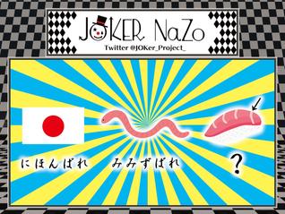 JOKER NaZo No.131 解説