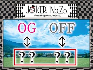 JOKER NaZo No.124 解説