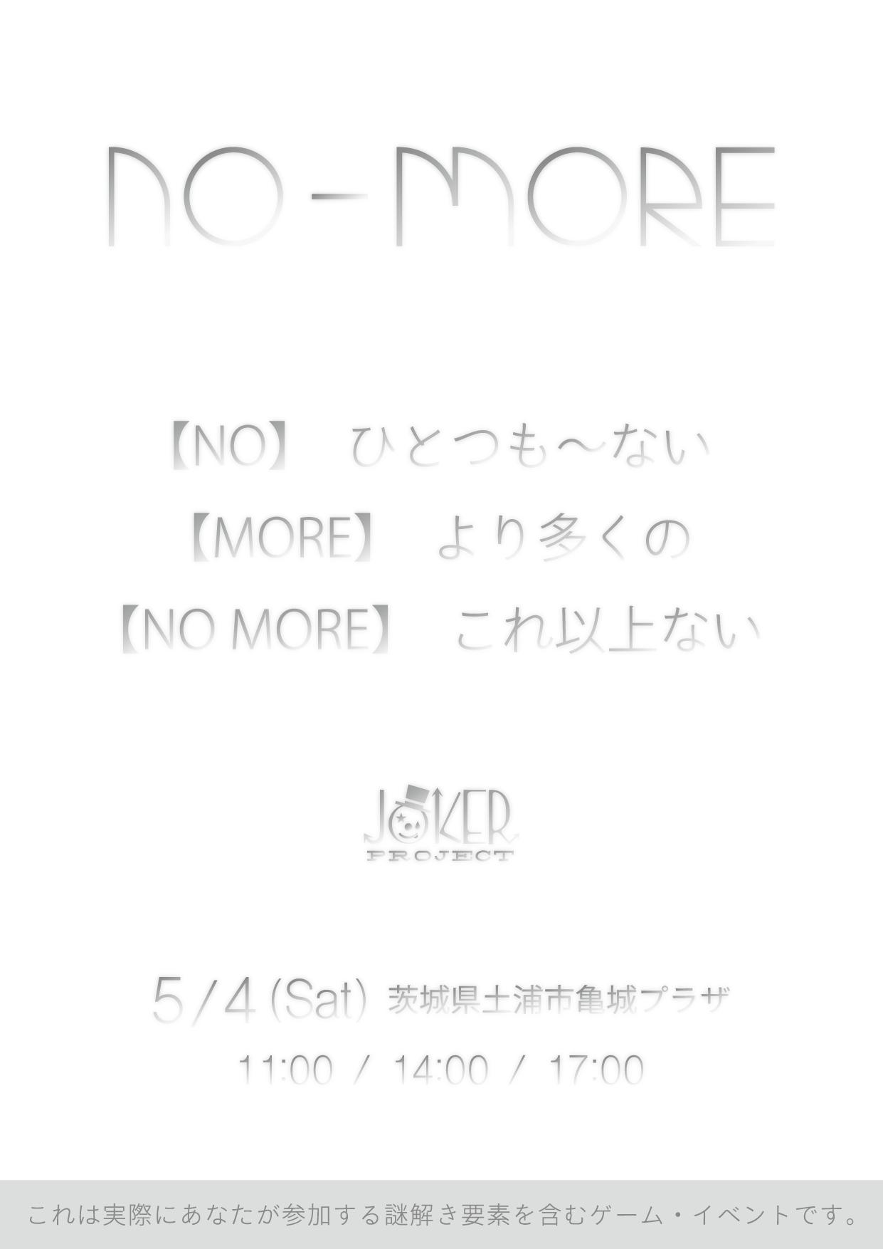 【公演】NO-MORE