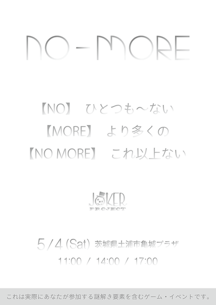 No-More_アートボード 1 のコピー 3.png
