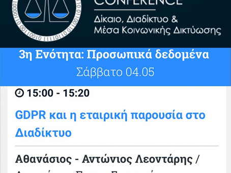 Athens Infolaw Conference