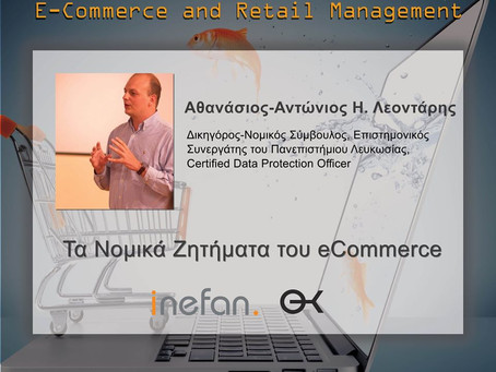 Inefan E-Commerce and Retail Management