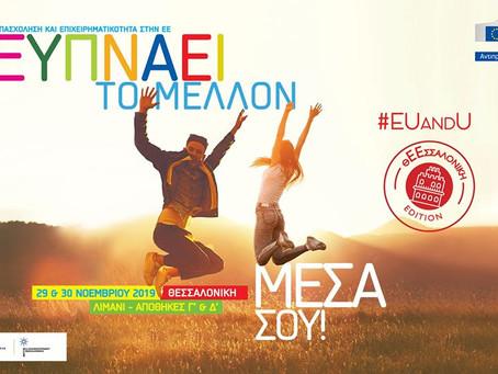 European Commision Event