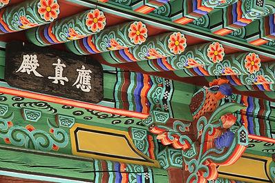 149 - Buseoksa Temple, Yeongju, South Ko