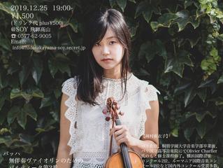 Aiko Okamura Violin Recital