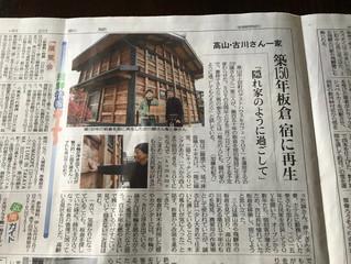 中日新聞 掲載して頂きました!