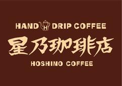Hoshino Logo-01.jpg