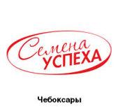 semena_uspexa.jpg