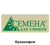 semena_dlya_sibiri.jpg