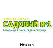 sadoviy_1.jpg