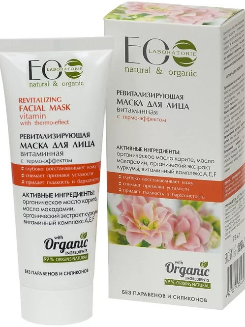 Eo Laboratorie - Revitalizing Vitamin Face Mask with Thermo Effect 75ml