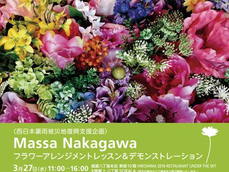 【イベント情報】3月27日 広島にて西日本豪雨被災地復興支援特別企画を開催