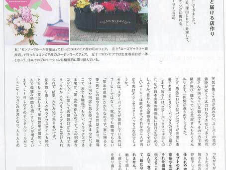 弊社代表のインタビュー記事が掲載されました。「月刊フローリスト4月号」