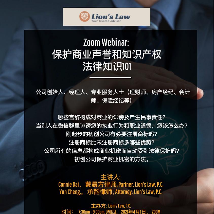 保护商业声誉和知识产权法律知识101