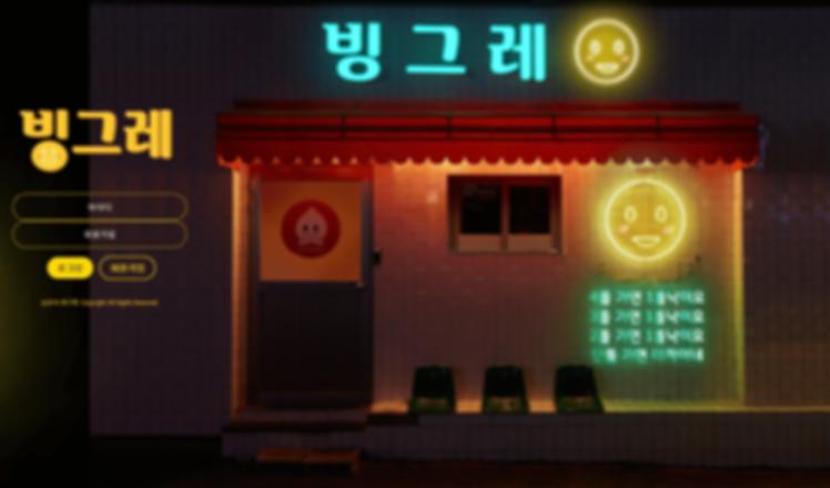 먹튀검증,먹튀검증업체,먹튀검증사이트-빙그레.png