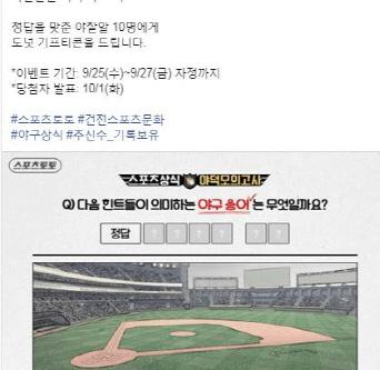 스포츠토토 공식페이스북, '토토 스포츠 상식'에 도전 !!