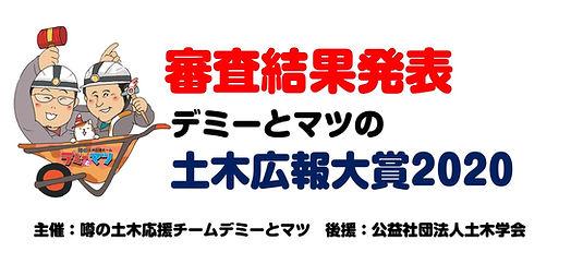 デミーとマツの土木広報大賞2020審査結果.jpg