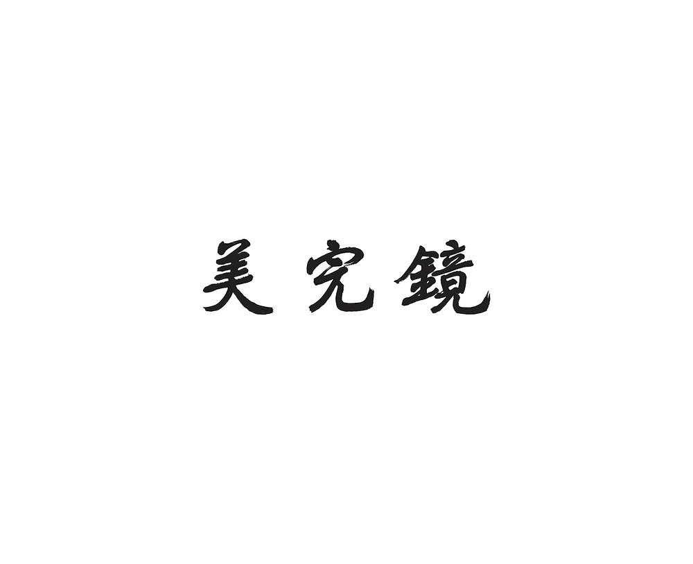 Logo MiWanGyeong lunettes lyon