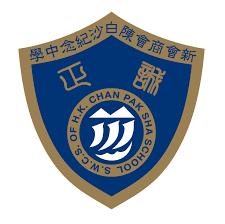 San Wui Commercial Society Chan Pak Sha School
