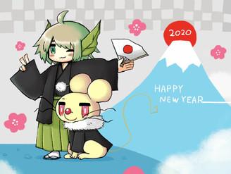 あけおめ2020