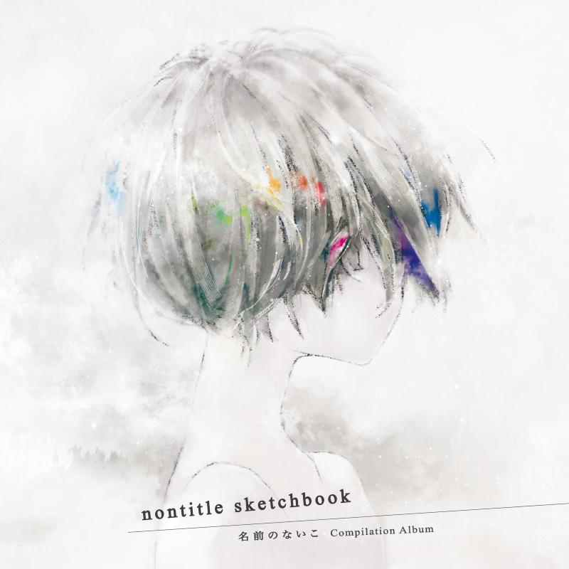 [曲]nontitle sketchbook