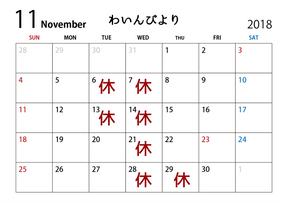 11月のお休み