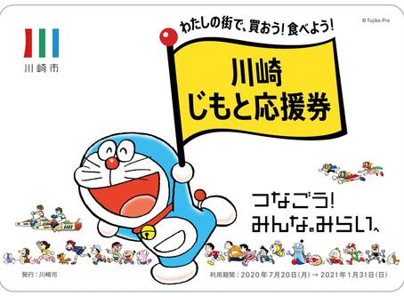 「川崎じもと応援券」取り扱い店舗に認定されました