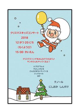 クリスマスキッズコンサート2018チラシ_page-0001.jpg