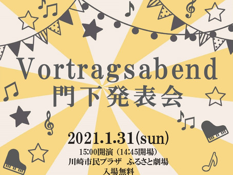 1月31日(日)門下発表会開催
